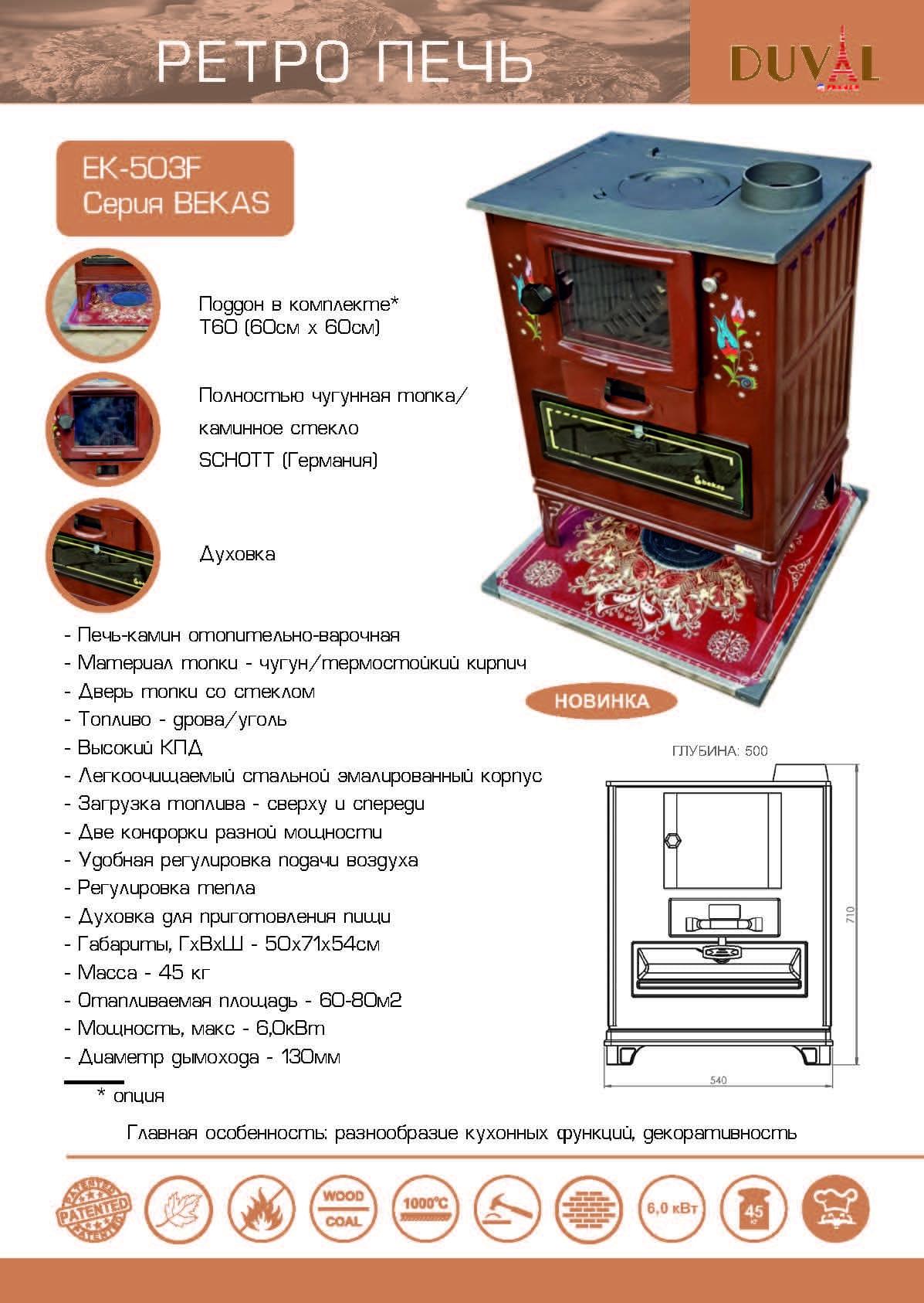 дюваль EK-503F